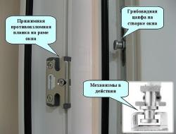 защита окон противовзломная фурнитура 7(926)990-23-23 с 9:00 до 22:00