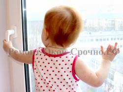 окна пвх защита от детей