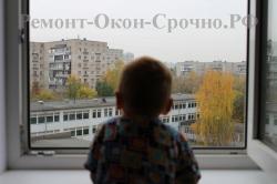 Защита пластиковых окон от детей